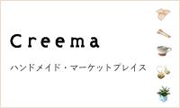 ハンドメイドマーケット creema(クリーマ)